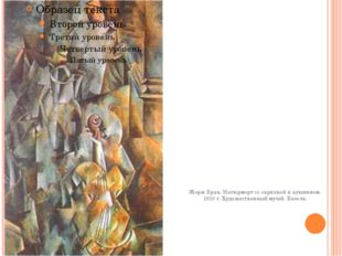 Жорж Брак. Натюрморт со скрипкой и кувшином. 1910 г. Художественный музей. Ба