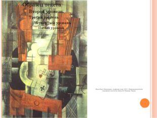 Жорж Брак. Композиция с трефовым тузом. 1913 г. Национальный музей современно