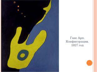 Ганс Арп. Конфигурация. 1927 год