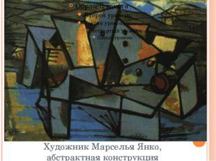 Художник Марселья Янко, абстрактная конструкция