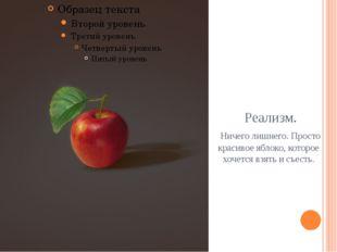 Реализм. Ничего лишнего. Просто красивое яблоко, которое хочется взять и съе