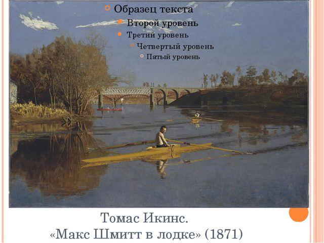 Томас Икинс. «Макс Шмитт в лодке» (1871)