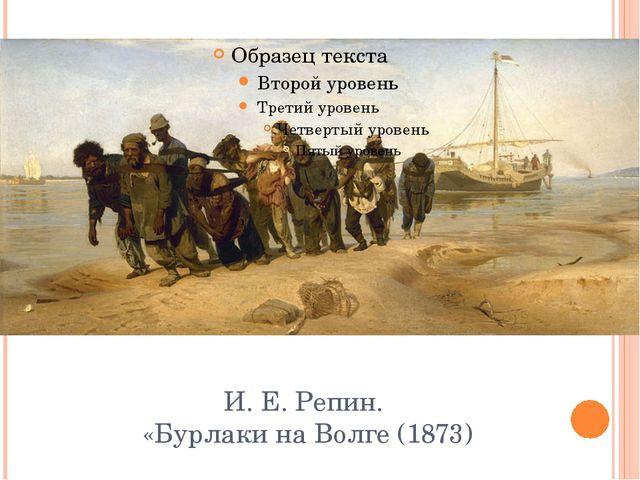 И. Е. Репин. «Бурлаки на Волге (1873)