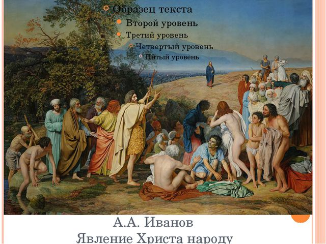 А.А. Иванов Явление Христа народу