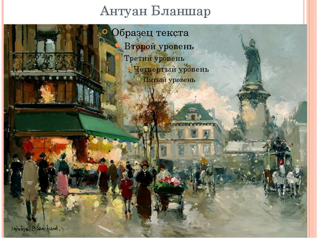 Антуан Бланшар