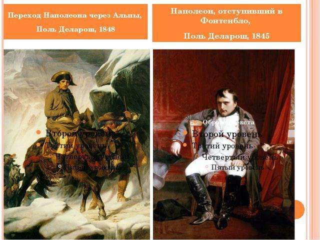 Переход Наполеона через Альпы, Поль Деларош, 1848 Наполеон, отступивший в Фо...