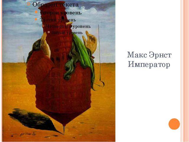 Макс Эрнст Император