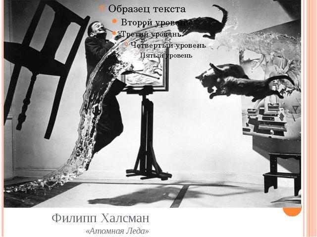 Филипп Халсман «Атомная Леда»