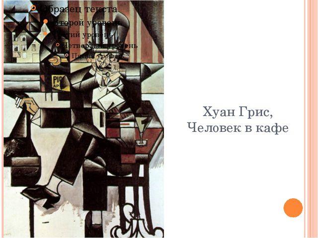 Хуан Грис, Человек в кафе