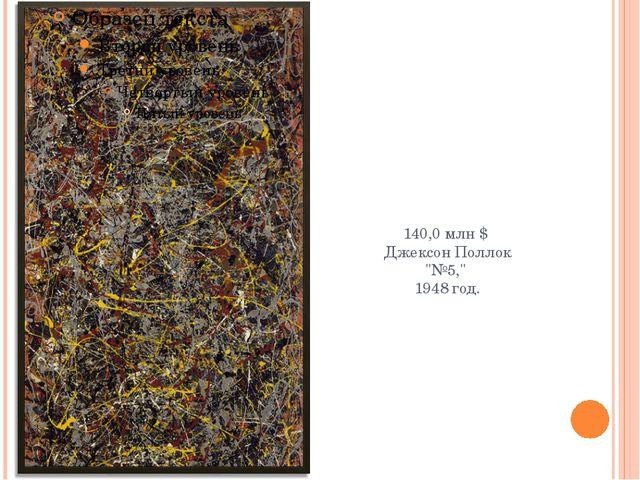 """140,0 млн $ Джексон Поллок """"№5,"""" 1948 год."""