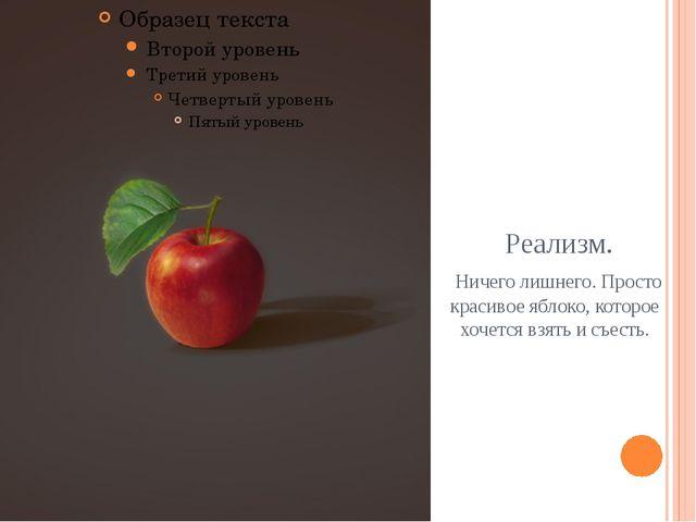 Реализм. Ничего лишнего. Просто красивое яблоко, которое хочется взять и съе...