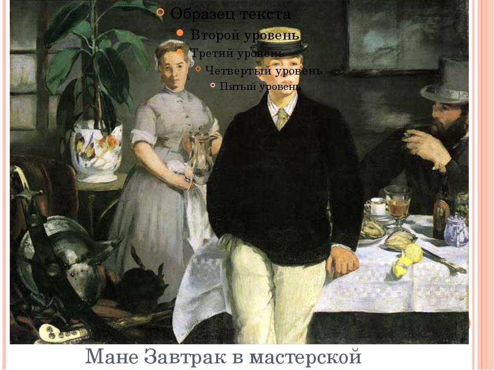 Мане Завтрак в мастерской
