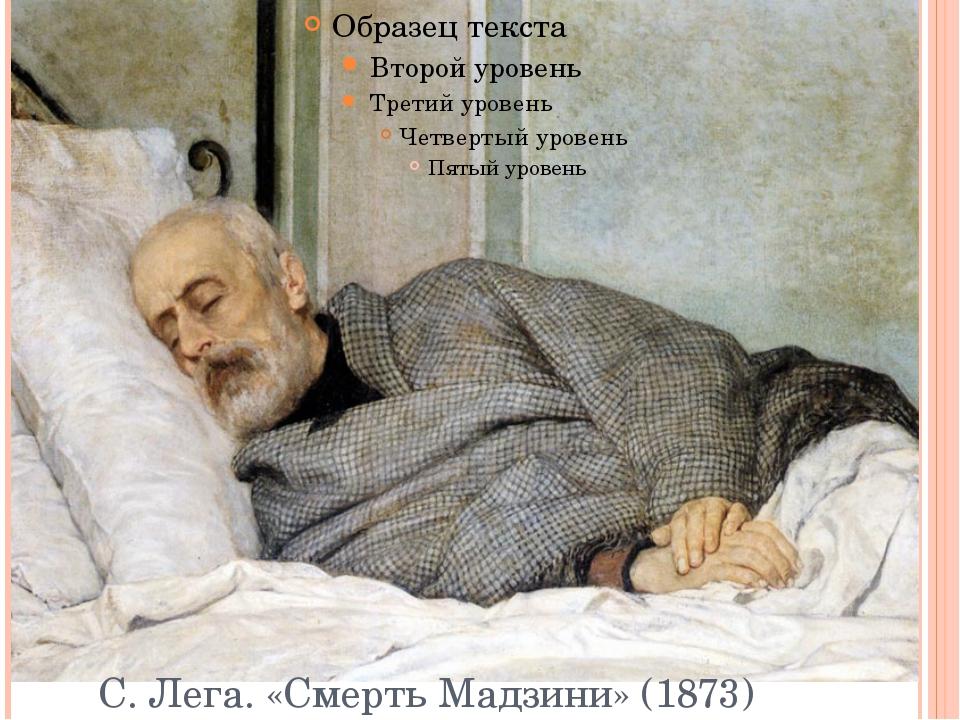 С. Лега. «Смерть Мадзини» (1873)