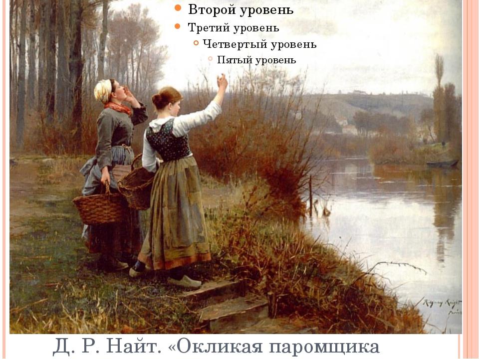 Д. Р. Найт. «Окликая паромщика
