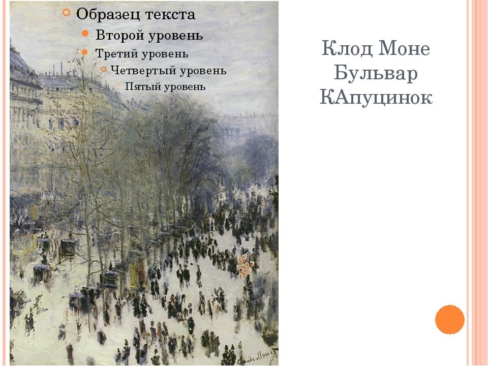 Клод Моне Бульвар КАпуцинок