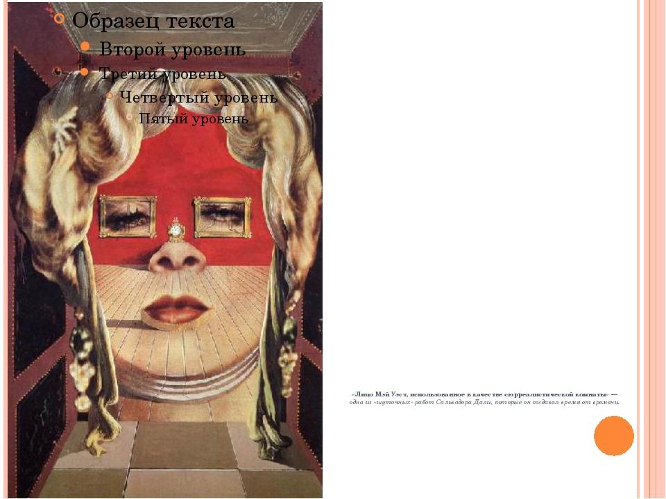 «Лицо Мэй Уэст, использованное в качестве сюрреалистической комнаты» — одна и...