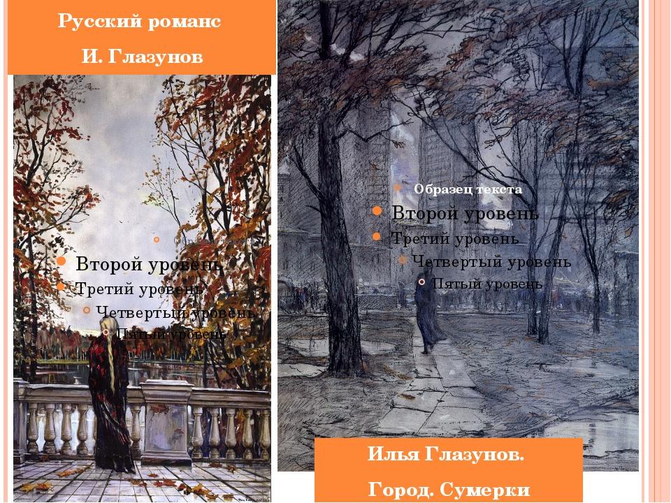 Русский романс И. Глазунов Илья Глазунов. Город. Сумерки