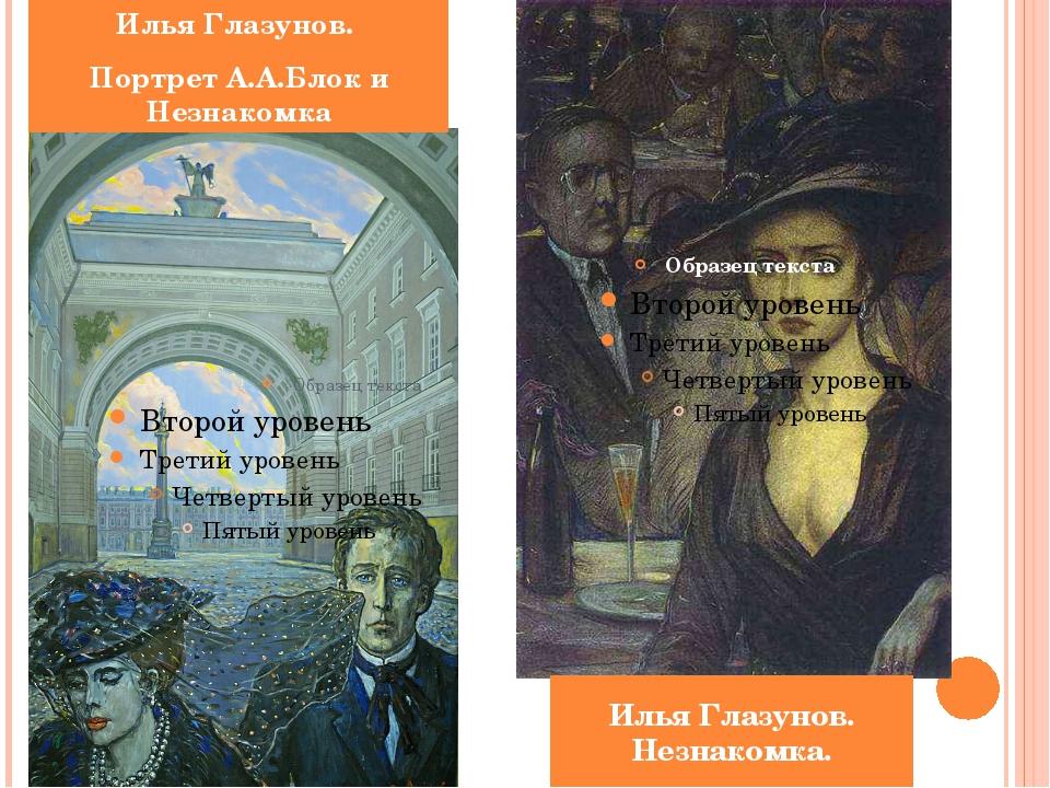Илья Глазунов. Портрет А.А.Блок и Незнакомка Илья Глазунов. Незнакомка.