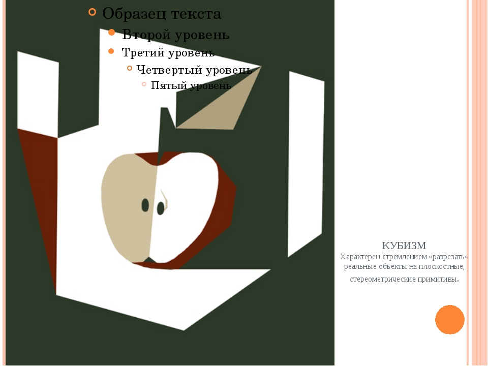 КУБИЗМ Характерен стремлением «разрезать» реальные объекты на плоскостные, ст...