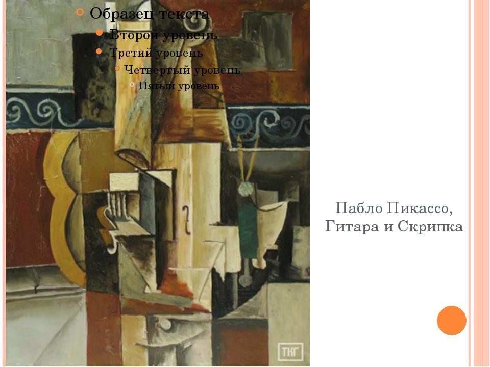 Пабло Пикассо, Гитара и Скрипка