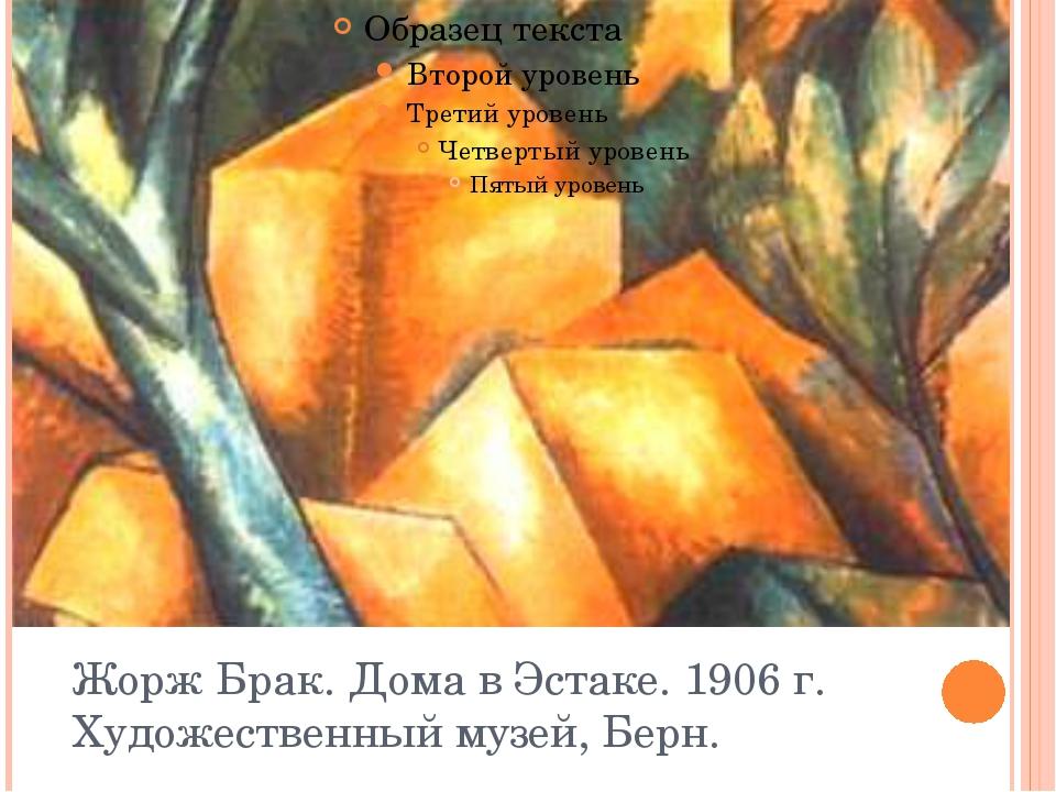 Жорж Брак. Дома в Эстаке. 1906 г. Художественный музей, Берн.