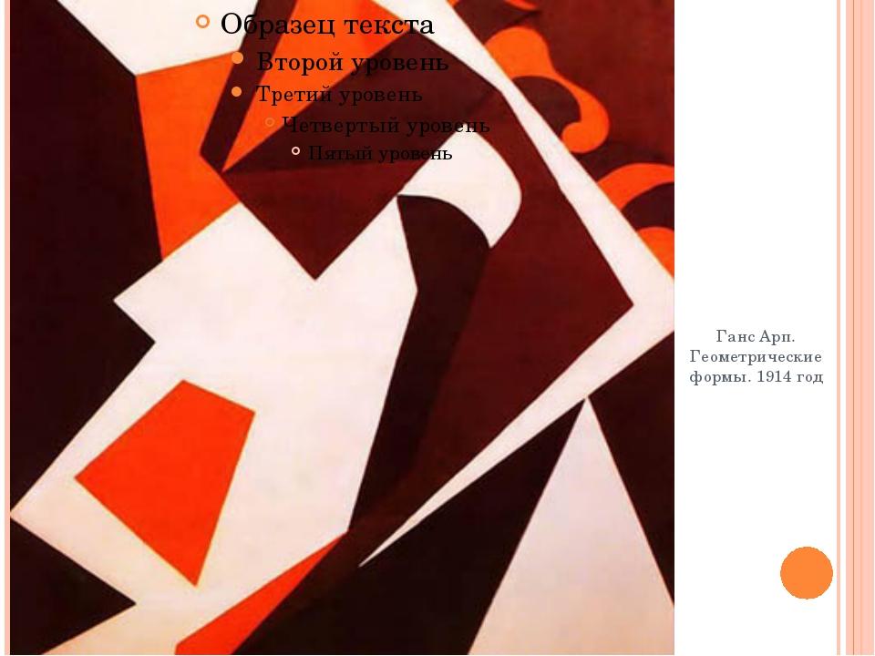 Ганс Арп. Геометрические формы. 1914 год