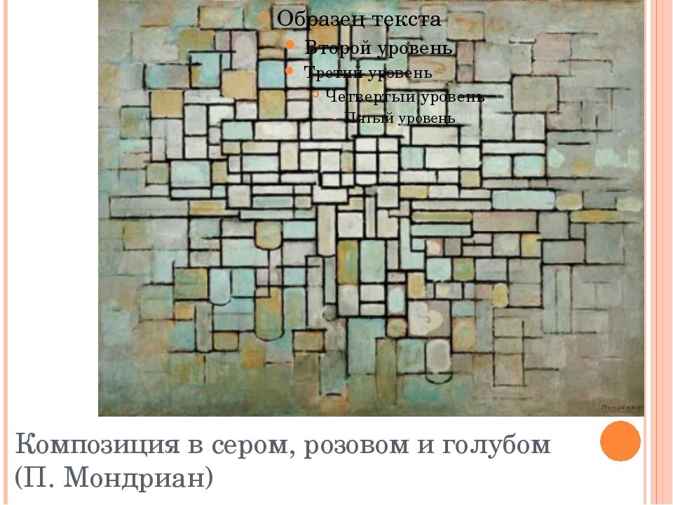Композиция в сером, розовом и голубом (П. Мондриан)