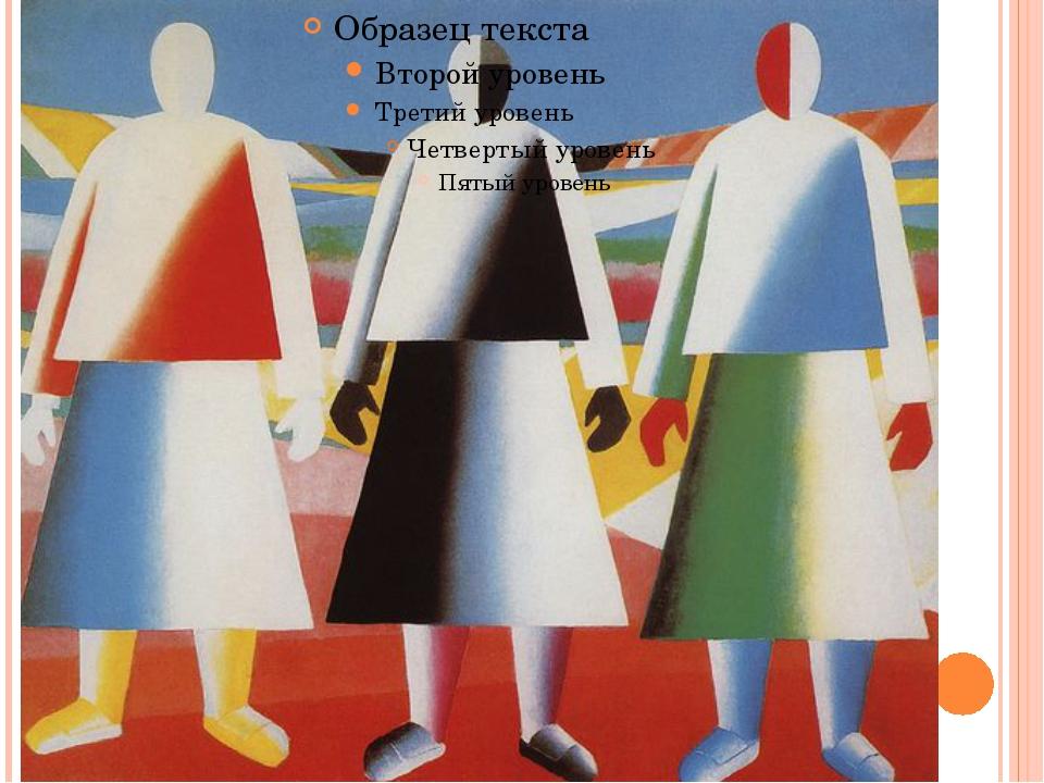 Девушки в поле (К.С. Малевич)