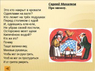 Сергей Михалков Про мимозу. Это кто накрыт в кровати Одеялами на вате? Кто ле