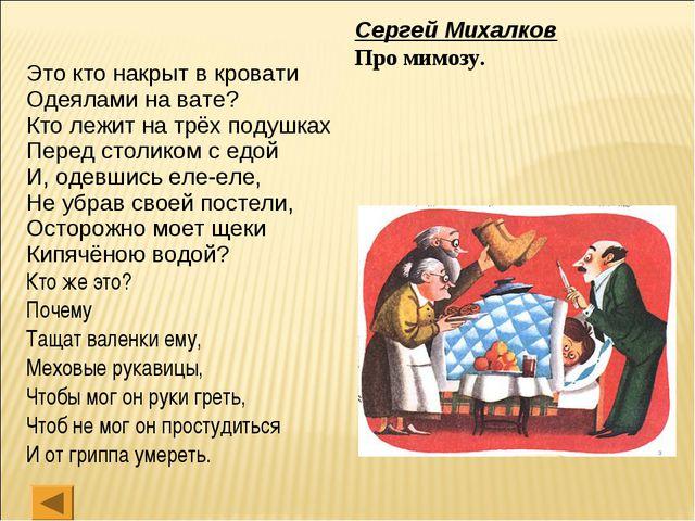 Сергей Михалков Про мимозу. Это кто накрыт в кровати Одеялами на вате? Кто ле...