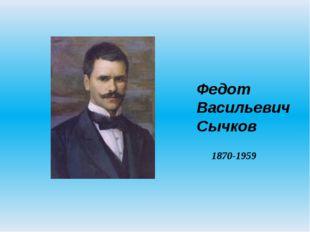 Федот Васильевич Сычков 1870-1959