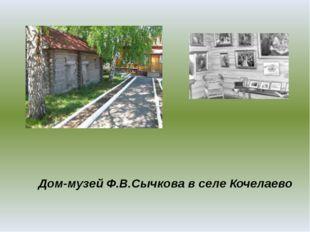 Дом-музей Ф.В.Сычкова в селе Кочелаево