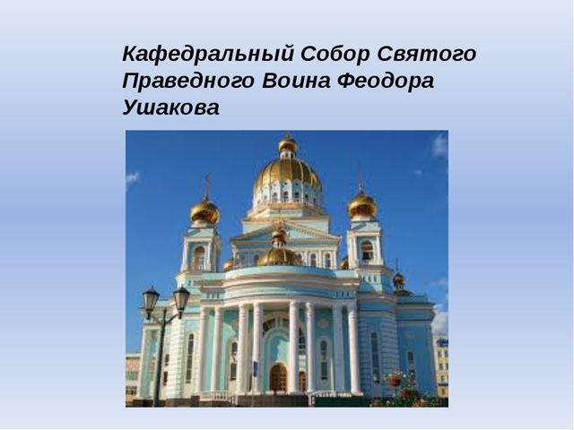 Кафедральный Собор Святого Праведного Воина Феодора Ушакова