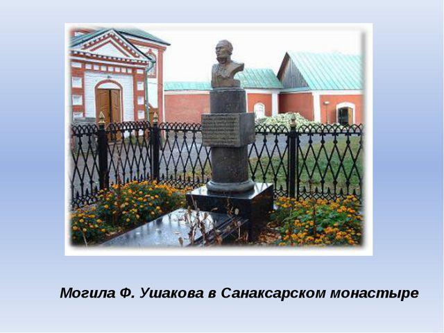 Могила Ф. Ушакова в Санаксарском монастыре