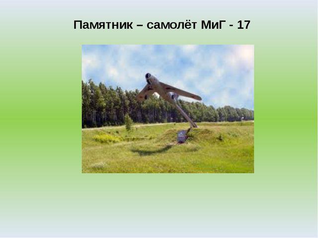 Памятник – самолёт МиГ - 17