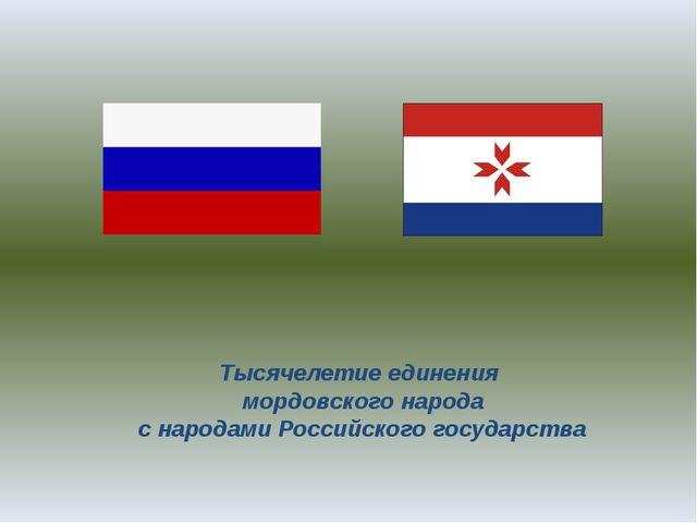 Тысячелетие единения мордовского народа с народами Российского государства