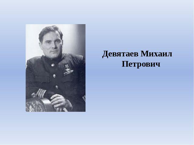Девятаев Михаил Петрович