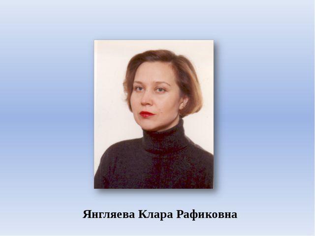 Янгляева Клара Рафиковна