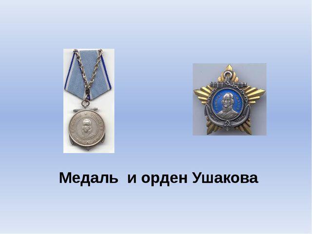 Медаль и орден Ушакова