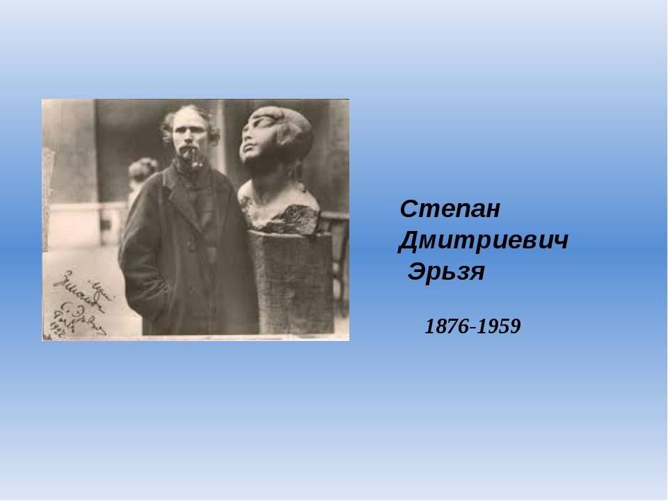 Степан Дмитриевич Эрьзя 1876-1959