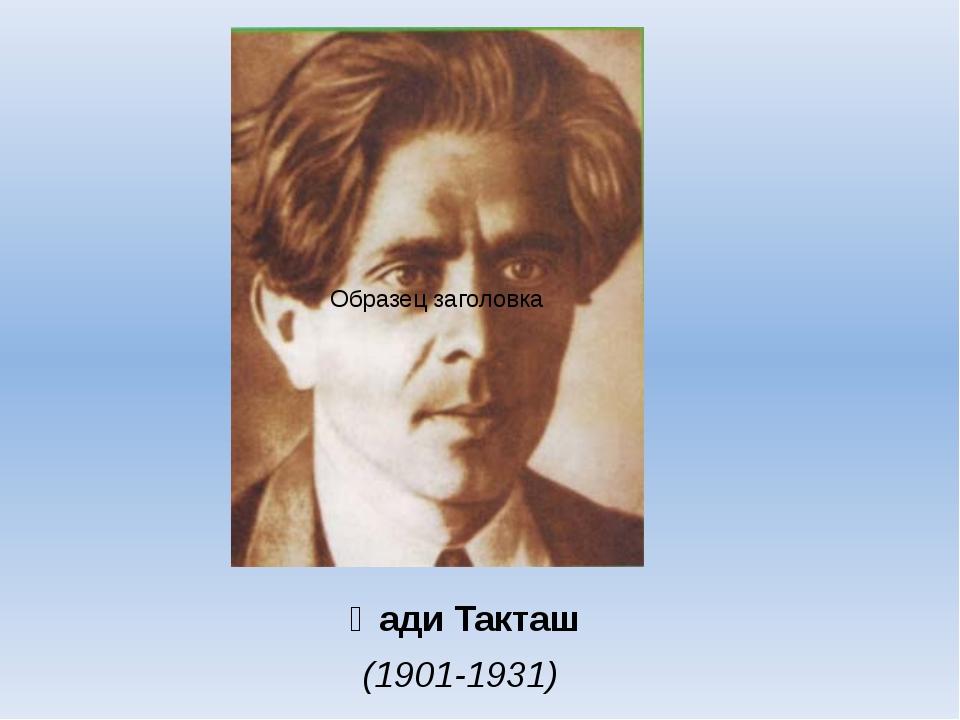 Һади Такташ (1901-1931)