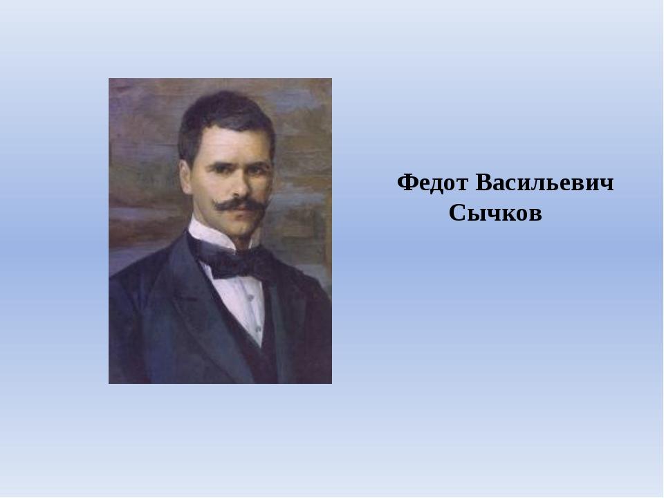 Федот Васильевич Сычков