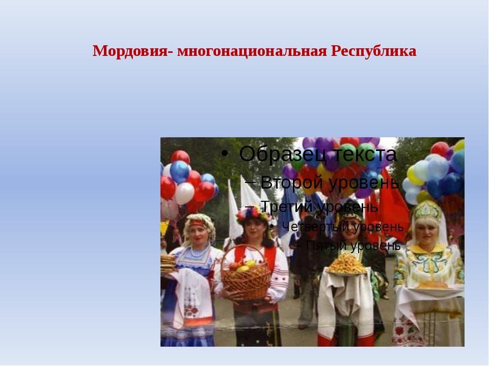 Мордовия- многонациональная Республика