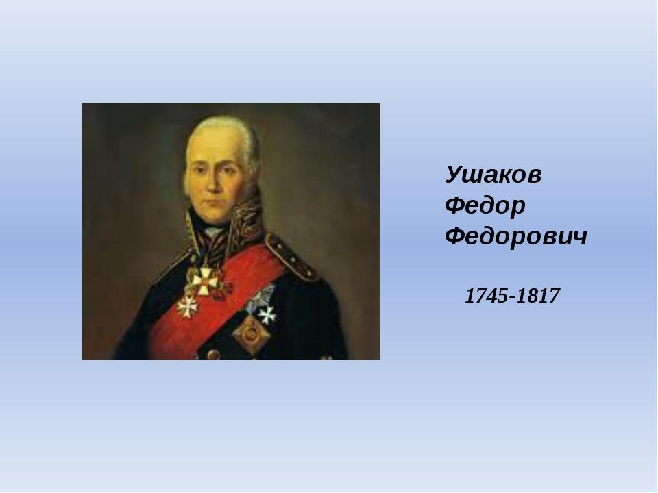 Ушаков Федор Федорович 1745-1817