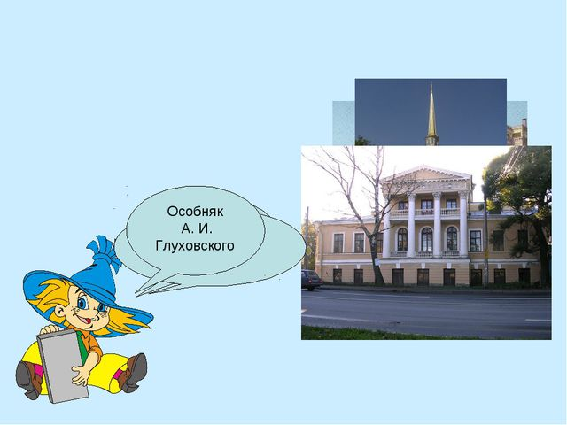 Мариинский театр Адмиралтейство Особняк А. И. Глуховского