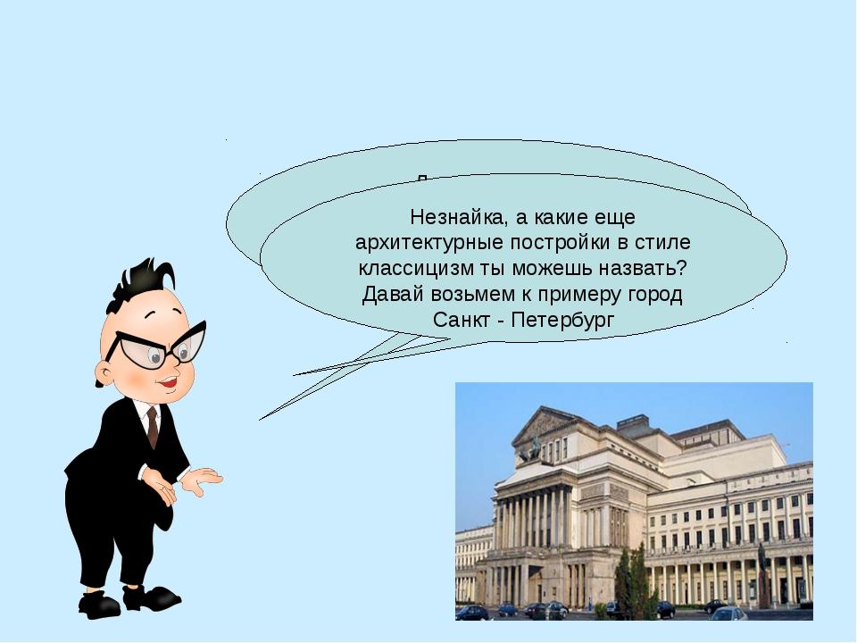 Да, правильно! А вот и пример: большой театр в Варшаве Незнайка, а какие еще...