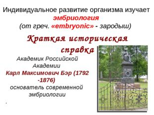 Краткая историческая справка Академик Российской Академии Карл Максимович Бэр