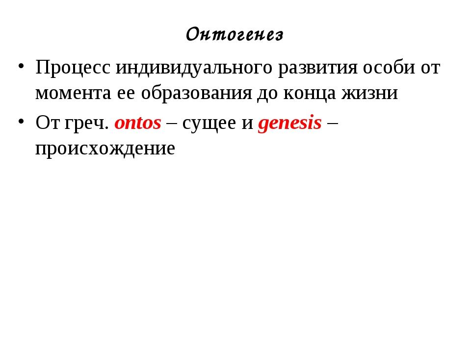 Онтогенез Процесс индивидуального развития особи от момента ее образования до...