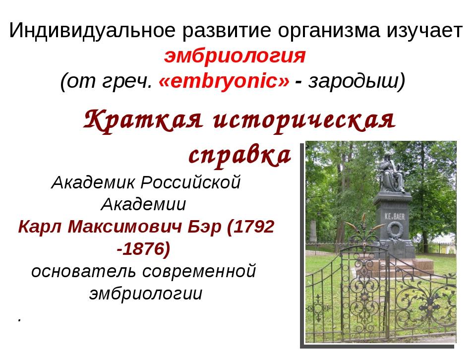 Краткая историческая справка Академик Российской Академии Карл Максимович Бэр...