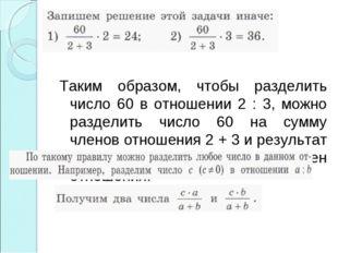 Таким образом, чтобы разделить число 60 в отношении 2 : 3, можно разделить ч
